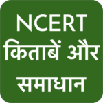 NCERT Hindi Books , Solutions , Notes , videos  4.1 MOD